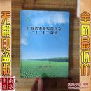 江苏省农业综合开发十二五规划