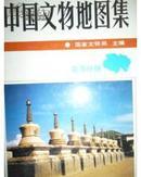 中国文物地图集.青海分册(16开精装全一册)