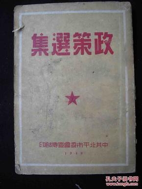 1949年中共北平市委会宣传部--【【政策选集】】中央及领导人-各种文件及讲话