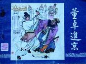 董卓进京(三国演义之二)79版82印