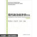 现代政治经济学新编(通用版)(第4版)