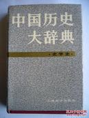 中国历史大辞典(史学史) 硬精装