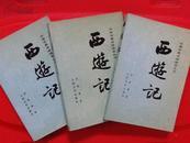西游记 (全三册)