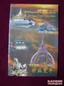 缅甸掸邦第四特区旅游局出版的《缅甸勐拉特区揽萃》画册
