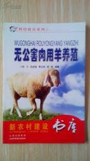 无公害肉用羊养殖