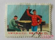 文革精品邮票 钢琴伴唱〈红灯记〉