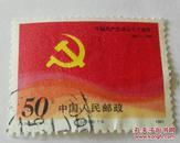 中国共产党成立七十周年