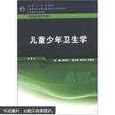 全国高等学校教材:儿童少年卫生学(第7版)(附光盘1张)