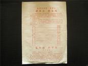 戏曲说明书:群英会,定军山,战太平,问樵闹府等(北京京剧院)
