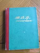 硬皮笔记本——搜集篆刻资料,夹带印蜕二十几枚