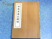 地藏菩萨本愿经 (1983年上海佛教协会教务组刻印)
