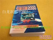 电脑词霸2000:电脑双解小辞典