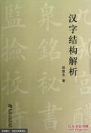 汉字结构解析