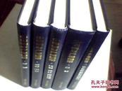 中国钢材产品目录【全五册 】1994年1版1印 精装