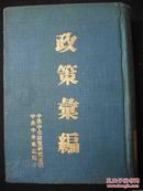1949年中共中央东北局----赠--精装本--【【政策汇编】】发到团级--少见