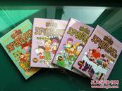 淘气包马小跳系列典藏版(4册)