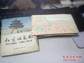 北京游览图封套8品弱