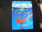 长江三角洲城市经济协调会个性化邮票一版(带折)