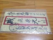 中华民国贴邮票实寄信封(含信件!)