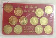 纪念章---中国十二生肖渡金纪念章