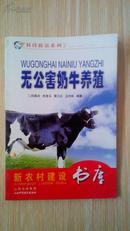 无公害奶牛养殖