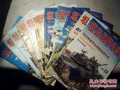 坦克装甲车辆 2002年2-3-4-5-6-7-8-9-10-11-12【11册合售】