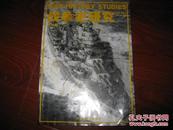 战争史研究二 第32期 阎京生 内蒙古人民出版社 图是实物 现货 正版8成新