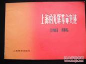 1978年上海市文物保管委员会--16开大本--【【上海的光辉革命史迹--图集】】历史资料图片