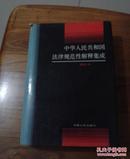 中华人民共和国法律规范性解释集成