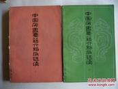 中国历史要籍介绍及选读(上下册合售)