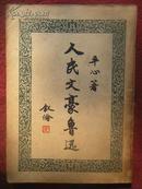 民国书刊:人民文豪鲁迅 著者:平心 心声阁1947年印