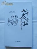 著名艺术家系列《九十老搭档》( 池北偶,方成签名毛边本 )
