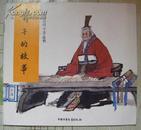 中国古代十子丛书:荀子的故事