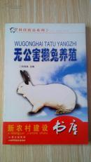 无公害獭兔养殖