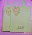 上海豫园明信片 豫园风光及邮戳 24K镀金章 12张全