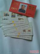 纪念毛泽东同志诞辰100周年(1893-1993),1993年月历卡片13张全