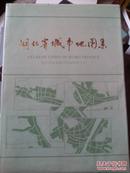 《湖北省城市地图集》(带书衣4开硬精装)