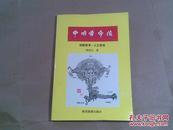 中国黄帝陵  ; 地貌新考·人文景观(作者签名钤印赠本)
