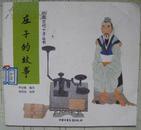 中国古代十子丛书之《庄子的故事》