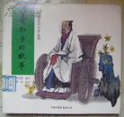 中国古代十子丛书:齐孙子的故事
