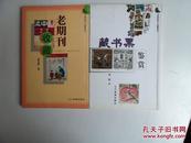 老期刊收藏 藏书票鉴赏 两种合售