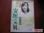 中国当代名家名作 安妮宝贝精品集 安妮宝贝\著 作家出版社 图是实物 现货 正版9成新