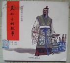 中国古代十子丛书 吴孙子的故事
