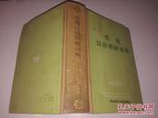 《实用汉语图解词典》精装 1982年12月1版1印
