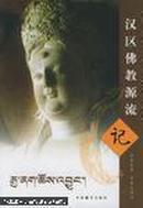 汉区佛教源流记(中土佛教史)有一张两页,缺肉。余九五品。