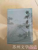 评弹艺术 第四十八集 (48集)M