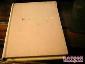 世界童话名著连环画1,2.3.6四册合售(精装,无书衣)