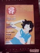知识文库 睿 2007年4期