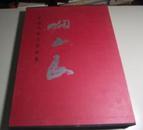 中国当代名家画集:关玉良