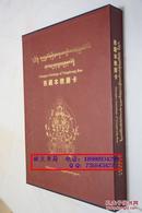 西藏本教唐卡  ( 8开函套精装本 铜版纸彩印)四川民族出版社2010年一版印..